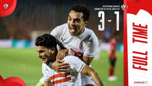 Zamalek 3-1 Al Ahly 2020